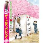 からかい上手の高木さん 7 高木さんとデートなう カレンダー付き特別版