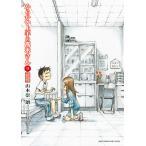 からかい上手の高木さん9 OVA付き特別版 特品