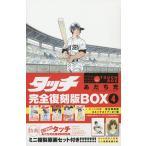 〔予約〕タッチ完全復刻版BOX4 / あだち充