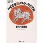 うずまき猫のみつけかた 村上朝日堂ジャーナル/村上春樹