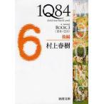 1Q84 a novel BOOK3後編/村上春樹