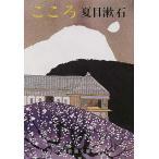 こころ/夏目漱石
