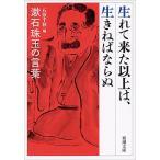 生れて来た以上は、生きねばならぬ 漱石珠玉の言葉/夏目漱石/石原千秋