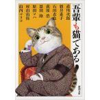 吾輩も猫である  新潮文庫