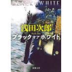 ブラックオアホワイト/浅田次郎