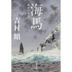 海馬(トド)/吉村昭