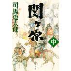 関ケ原 中巻/司馬遼太郎