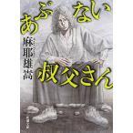 bookfanプレミアムで買える「あぶない叔父さん/麻耶雄嵩」の画像です。価格は680円になります。