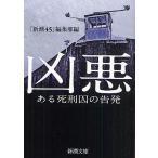 凶悪 ある死刑囚の告発/新潮45編集部