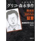 未解決事件グリコ・森永事件捜査員300人の証言 / NHKスペシャル取材班画像