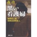 黒い看護婦 福岡四人組保険金連続殺人/森功