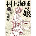村上海賊の娘 第1巻/和田竜