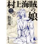 村上海賊の娘 第2巻/和田竜