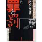 罪と罰 下巻/ドストエフスキー/工藤精一郎
