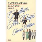 チップス先生、さようなら/ジェイムズ・ヒルトン/白石朗