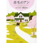 赤毛のアン/モンゴメリ/村岡花子