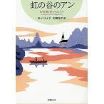 虹の谷のアン/モンゴメリ/村岡花子