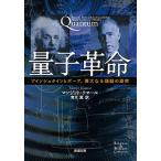 量子革命 アインシュタインとボーア、偉大なる頭脳の激突/マンジット・クマール/青木薫