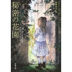 秘密の花園/フランシス・ホジソン・バーネット/畔柳和代
