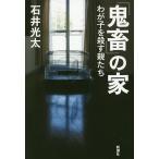 「鬼畜」の家 わが子を殺す親たち/石井光太