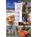 わたしの台湾・東海岸 「もう一つの台湾」をめぐる旅/一青妙