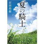 夏の騎士 / 百田尚樹