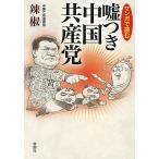 マンガで読む嘘つき中国共産党/辣椒