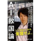AI救国論 / 大澤昇平