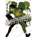 GANGSTA:CURSED. EP 3/鴨修平/コースケ
