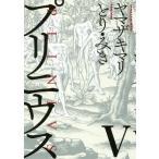 〔予約〕プリニウス 5/ヤマザキマリ/とりみき