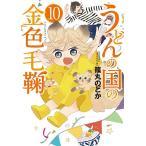 うどんの国の金色毛鞠 10/篠丸のどか