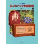 Yahoo!BOOKFANプレミアム思い出のラジオ歌謡選曲集 2