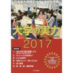 ショッピング大 大学の実力 2017/読売新聞教育ネットワーク事務局