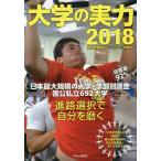大学の実力 2018/読売新聞教育ネットワーク事務局