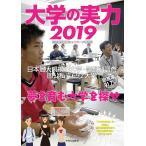 ショッピング大 大学の実力 2019/読売新聞教育ネットワーク事務局
