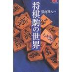 将棋駒の世界 カラー版/増山雅人