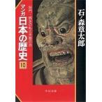マンガ日本の歴史 10 / 石ノ森章太郎