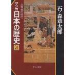 マンガ日本の歴史 31/石ノ森章太郎