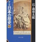 マンガ日本の歴史 43 / 石ノ森章太郎