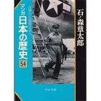マンガ日本の歴史 54 / 石ノ森章太郎