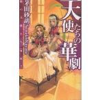 天使たちの華劇 暁の天使たち 外伝2/茅田砂胡