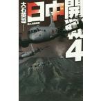 日中開戦 4/大石英司