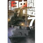 日中開戦 7/大石英司