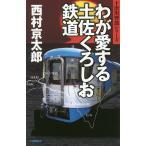 〔予約〕わが愛する土佐くろしお鉄道 /西村京太郎