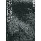 歴史の地震計 アビ・ヴァールブルク『ムネモシュネ・アトラス』論/田中純