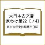 大日本古文書 家わけ第22〔ノ4〕/東京大学史料編纂所