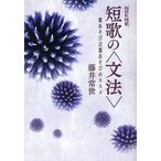 NHK短歌短歌の〈文法〉 歌あそび言葉あそびのススメ/藤井常世