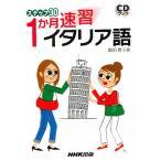ショッピングイタリア ステップ30 1か月速習イタリア語/鶴田真子美