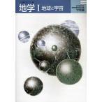 地学 1 地球と宇宙 学習書