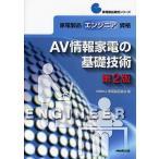 家電製品エンジニア資格AV情報家電の基礎技術 / 家電製品協会